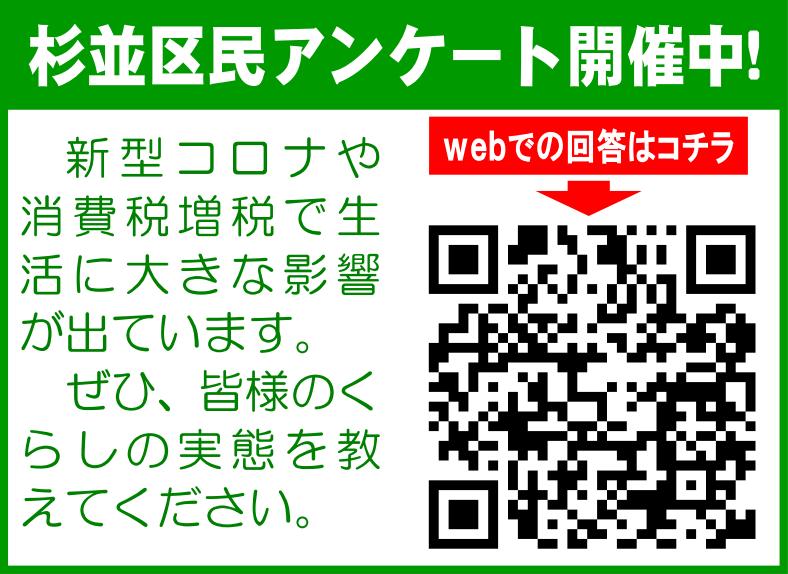 日本共産党_杉並区議会議員_富田たく_区政報告ニュース_205_img003