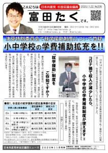 日本共産党_杉並区議会議員_富田たく_区政報告ニュース_206_1