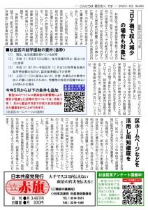 日本共産党_杉並区議会議員_富田たく_区政報告ニュース_206_2