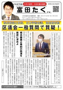 日本共産党_杉並区議会議員_富田たく_区政報告ニュース_207_1