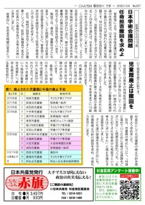 日本共産党_杉並区議会議員_富田たく_区政報告ニュース_207_2
