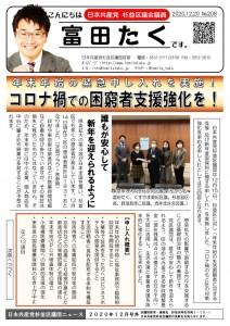 日本共産党_杉並区議会議員_富田たく_区政報告ニュース_208_1
