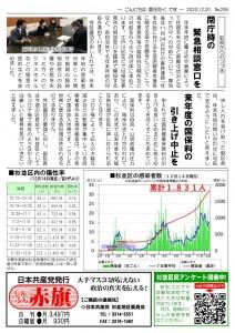 日本共産党_杉並区議会議員_富田たく_区政報告ニュース_208_2