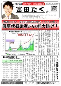 日本共産党_杉並区議会議員_富田たく_区政報告ニュース_209_1