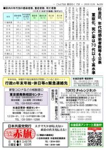 日本共産党_杉並区議会議員_富田たく_区政報告ニュース_209_2