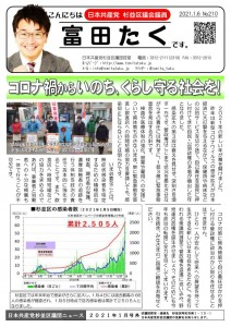 日本共産党_杉並区議会議員_富田たく_区政報告ニュース_210_1