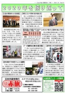 日本共産党_杉並区議会議員_富田たく_区政報告ニュース_210_2
