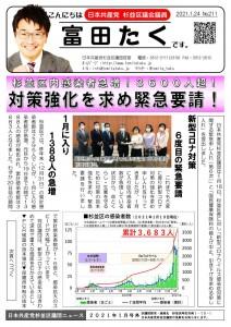 日本共産党_杉並区議会議員_富田たく_区政報告ニュース_211_1