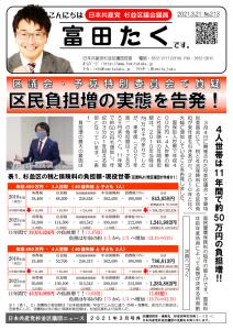日本共産党_杉並区議会議員_富田たく_区政報告ニュース_213_1