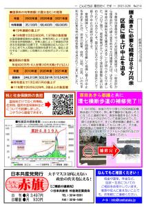 日本共産党_杉並区議会議員_富田たく_区政報告ニュース_214_2