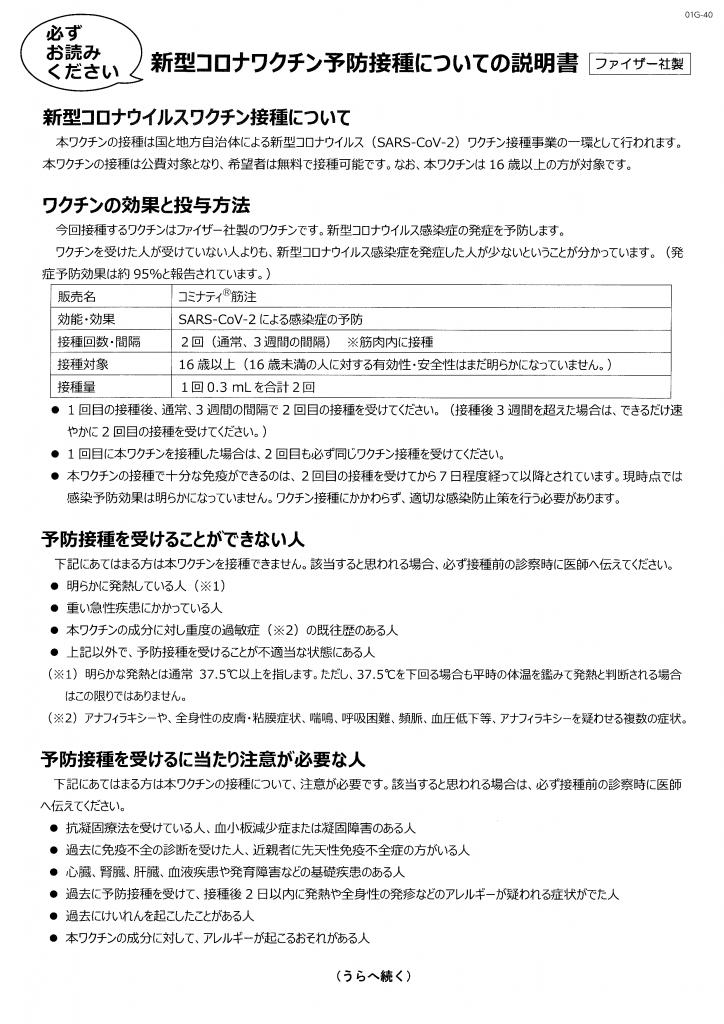 杉並区新型コロナワクチン予防接種についての説明書(ファイザー社製)_1