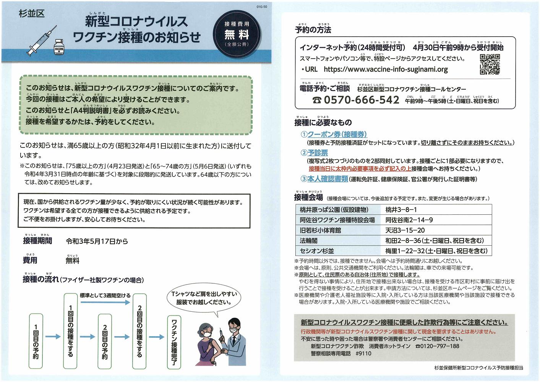 杉並区新型コロナウイルスワクチン接種のお知らせ