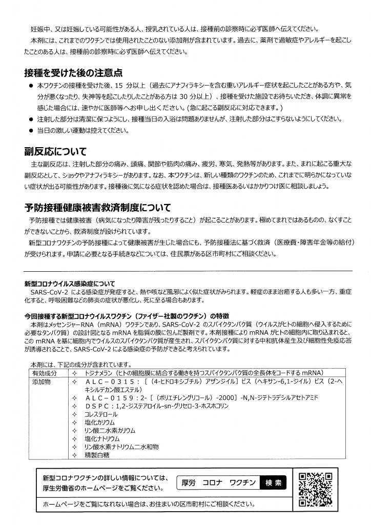 杉並区新型コロナワクチン予防接種についての説明書(ファイザー社製)_2