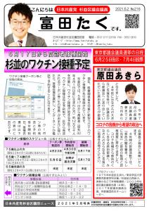 日本共産党_杉並区議会議員_富田たく_区政報告ニュース_216_1