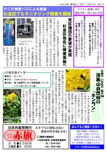 日本共産党_杉並区議会議員_富田たく_区政報告ニュース_216_2