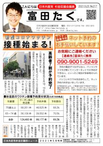 日本共産党_杉並区議会議員_富田たく_区政報告ニュース_2177_1
