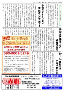 日本共産党_杉並区議会議員_富田たく_区政報告ニュース_218_2
