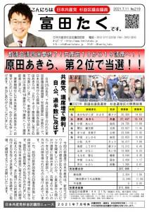 日本共産党_杉並区議会議員_富田たく_区政報告ニュース_219_1