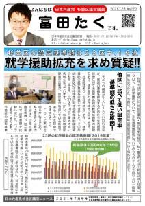日本共産党_杉並区議会議員_富田たく_区政報告ニュース_220_1