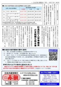 日本共産党_杉並区議会議員_富田たく_区政報告ニュース_220_2