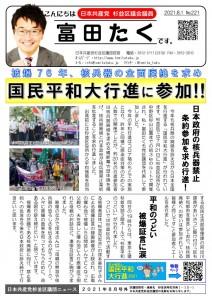 日本共産党_杉並区議会議員_富田たく_区政報告ニュース_221_1