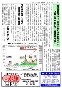 日本共産党_杉並区議会議員_富田たく_区政報告ニュース_221_2