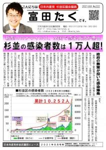 日本共産党_杉並区議会議員_富田たく_区政報告ニュース_222_1