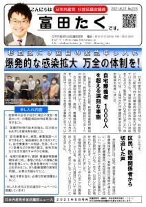 日本共産党_杉並区議会議員_富田たく_区政報告ニュース_223_1