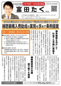 日本共産党_杉並区議会議員_富田たく_区政報告ニュース_225_1