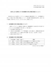 日本共産党_杉並区議会議員_富田たく_区政報告ニュース_226_img002_区内における新型コロナ自宅療養中の死亡者数の取扱いについて
