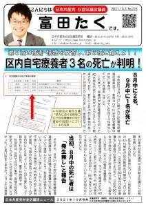 日本共産党_杉並区議会議員_富田たく_区政報告ニュース_226_1