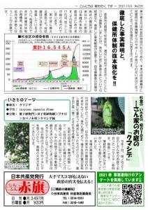日本共産党_杉並区議会議員_富田たく_区政報告ニュース_226_2
